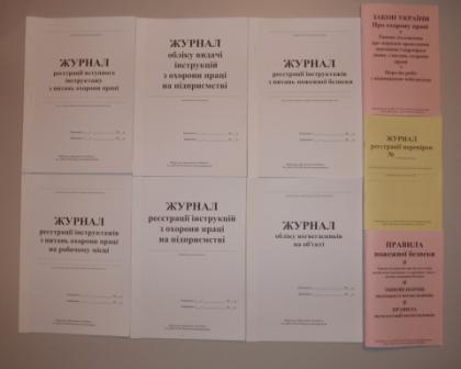 Комплект Журнали реєстрації інструктажів з охорони праці, Журнал обліку видачі інструкцій з охорони праці на підприємстві