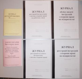 Журналы регистрации инструктажей по охране труда, Журнал учета выдачи инструкций по охране труда на предприятии