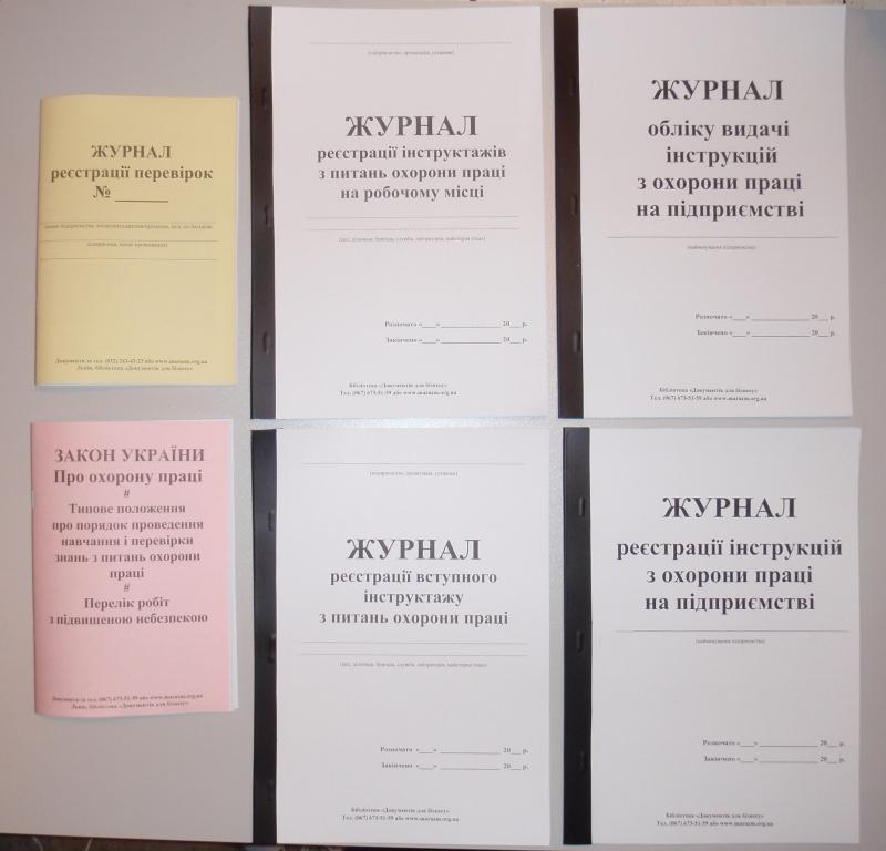 Журнали реєстрації інструктажів з охорони праці, Журнал обліку видачі інструкцій з охорони праці на підприємстві