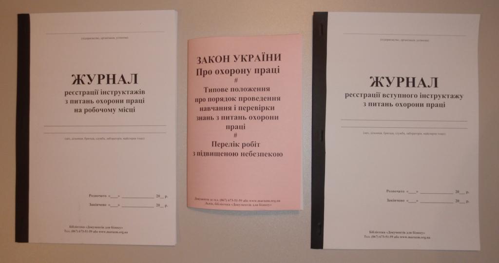 Журнали реєстрації інструктажів з охорони праці