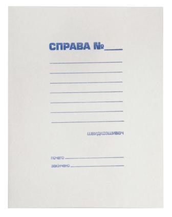 Папка-швидкозшивач для паперів, Папка Справа, Папка-швидкозшивач для паперів А4, папка-швидкозшивач для паперів на українському, Папка-швидкозшивач для паперів купити, Папка-швидкозшивач для паперів на зав'язках, Папка-швидкозшивач для зберігання паперів, Папка-швидкозшивач для паперів А4 розмір , Папка-швидкозшивач для паперів а4 на зав'язках, Папка-швидкозшивач для паперів а4 картон, Папка-швидкозшивач для документів а4, Папка-швидкозшивач для документів а4 шкіра, Папка-швидкозшивач для документів а4 пластикова, Папка-швидкозшивач для документів а4 з логотипом, папка-швидкозшивач для документів а4 на блискавці, папка-швидкозшивач для документів на українському, папка-швидкозшивач для документів купити України, папка-швидкозшивач для документів купити спб, папка-швидкозшивач для паперів на зав'язках формату а4, папка-швидкозшивач для пАПЕРІВ на зав'язках , Папка-швидкозшивач для документів на зав'язках, Папка-швидкозшивач для паперів архівна, Папка-швидкозшивач для паперів паперова, Папка-скор осшіватель для паперів велика, Папка-швидкозшивач для документів паперова, Папка-швидкозшивач для документів буквоїд, Папка-швидкозшивач для документів вагітної, Папка-швидкозшивач для документів велика, Папка-швидкозшивач для документів без файлів, Папка-швидкозшивач для документів бортпровідника, Папка- швидкозшивач для паперів види, Папка-швидкозшивач для паперів в подарунок, Папка-швидкозшивач для документів в машину, Папка-швидкозшивач для документів всієї родини, Папка-швидкозшивач для документів водія, Папка-швидкозшивач для документів в пологовий будинок, Папка-швидкозшивач для паперів гост , Папка-швидкозшивач для паперів де купити, Швидкозшивач для паперів, Швидкозшивач для паперів а4, Швидкозшивач для паперів на українському, Швидкозшивач для паперів купити, Швидкозшивач для паперів на зав'язках, Швидкозшивач для зберігання паперів, Швидкозшивач для паперів а4 розмір, Швидкозшивач для паперів а4 на зав'язках, Швидкозшивач для паперів а4 картон, Швидкозшивач для док