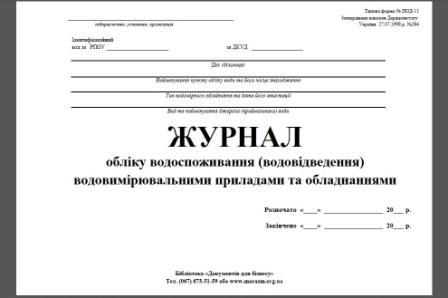 Форми журналів ПОД