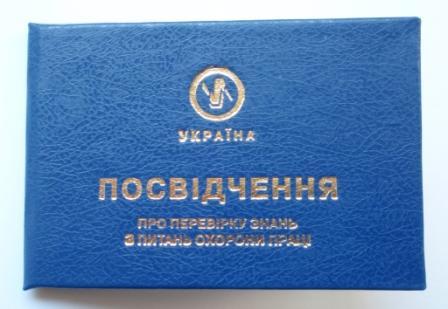 Удостоверение о проверке знаний по вопросам охраны труда, удостоверение по охране труда, удостоверение по ОТ, удостоверение по охране труда образец, бланк удостоверения по охране труда купить, форма удостоверения по охране труда, получить удостоверение по охране труда, удостоверение по охране труда цена, удостоверение охраны труда, бланки удостоверений по охране труда купить, бланк удостоверения о проверке знаний по охране труда цена, удостоверение о проверке знаний по охране труда, удостоверение по проверке знаний по вопросам охраны труда, образец удостоверения о прохождении обучения по охране труда, удостоверение о проверке знаний по вопросам охраны труда срок действия, образец заполнения удостоверения по охране труда, удостоверение об обучении по охране труда, удостоверение о прохождении обучения по охране труда, удостоверение о прохождении обучения по вопросам охраны труда, срок действия удостоверения по охране труда, удостоверение по технике безопасности , удостоверения по охране труда: порядок выдачи и получения