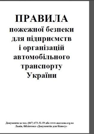 Правила пожежної безпеки для підприємств і організацій автомобільного транспорту України, Правила пожежної безпеки для автопарків, Правила пожежної безпеки для автотранспорту, Правила пожежної безпеки для автомобілів, Правила пожежної безпеки в АТП