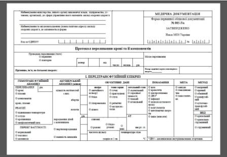 Протокол переливання крові та її компонентів (форма №003-5/о), Протокол обліку переливання трансфузійних рідин, Форма первинної облікової документації № 003-5/о, Медична документація за формою № 003-5/о, Форма № 003-5/о, Форма N003-5/о, Форма N 003-5/о, Протокол обліку переливання крові, компонентів крові, препаратів крові, плазми крові, еритроцитарної маси, концентратів гранулоцитів, кровозамінних рідин, Протокол реєстрації переливання трансфузійних рідин (форма №009/о), Протокол обліку переливання трансфузійних рідин, Протокол обліку переливання крові, компонентів крові, препаратів крові, плазми крові, еритроцитарної маси, концентратів гранулоцитів, кровозамінних рідин, Протокол облику переливання крові, Наказ Міністерства охорони здоров'я України МОЗ 29.05.2013 р. № 435, Журнал реестрації переливання, Книга обліку переливання трансфузійних рідин, Журнали трансфузіологія, Журнал трансфузіолога, Трансфузіологічний журнал Україна, Журнал з переливання трансфузійних середовищ, Книга з переливання трансфузійних середовищ, Журнал трансфузиолога, Журнали трансфузиология