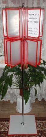 Перекидная система ROTOR FRAME А4 для пола на 20 красных рамок