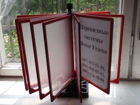 Демонстрационная система А4 настольная на 10 десять красных рамок
