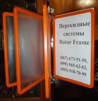 Перекидная система А4 настенная на 5 (пять) оранжевых рамок