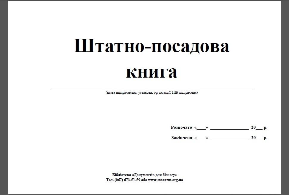 Штатно-посадова книга, Журнал штатних посад, Журнал посадового розкладу, Штатно-посадовий журнал