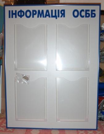 Информационный стенд, доска объявлений, щит на 4 кармана синий