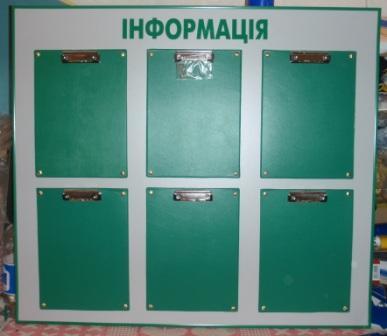 Информационный стенд, доска объявлений, щит на 6 шесть карманов