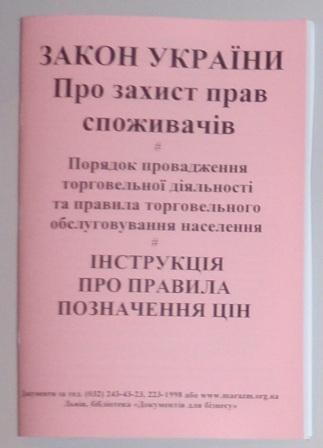 Закон України «Про захист прав споживачів» купити, ЗУ про захист прав споживачів купить, Захист прав споживачів у ресторані, Захист прав споживачів цінники книжка, Правила торгівлі в Україні брошюра, Порядок провадження торговельної діяльності та правила торговельного обслуговування на ринку споживчих товарів, Порядок гарантійного ремонту (обслуговування) або гарантійної заміни технічно складних побутових товарів