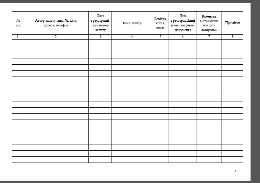 Журнал обліку архівних довідок, копій і виписок з документів, Журнал реєстрації видачі архівних довідок, Журнал обліку видачі архівних довідок, Книга реєстрації видачі архівних довідок, Книга обліку видачі архівних довідок, Журнал видачі архівних довідок, Книга видачі архівних довідок, Книга реєстрації архівних довідок, копій і виписок з документів, виданих за запитами громадян та організацій, Журнал реєстрації архівних довідок, копій і виписок з документів, виданих за запитами громадян та організацій, Книга обліку архівних довідок, копій і виписок з документів, Книга видачі архівних довідок, виписок і копій документів, Журнал архівних довідок виданих за запитами громадян, Журнал реєстрації виданих довідок з архіву суду, Журнал реєстрації архівних довідок, Журнал реєстрації вхідних запитів в архів, Архівний журнал, Архівна книга, Архівні журнали, Журнали обліку в архіві, Книги обліку в архіві, Журнали реєстрації в архіві, Книги реєстрації в архіві, Журнали архівних робіт, Журнали архівних установ, Журнали обліку архівні, Книги обліку архівні, Журнали реєстрації архівні, Книги реєстрації архівні, Журнали з архівної справи,  Журнали обліку архівних документів, Книги обліку архівних документів, Журнал реєстрації архівної документації, Книга реєстрації архівної документації, Журнал архівних матеріалів, Журнали для ведення архівної справи, Архівні журнали на підприємстві, Архів підприємства облік