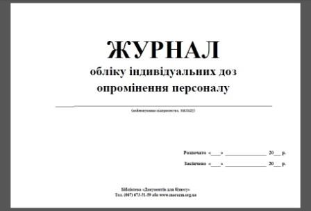 Журнал (база даних) обліку індивідуальних доз опромінення персоналу додаток 11 до пункту 9.13 Правил, Журнал обліку індивідуальних доз опромінення персоналу, Журнал (бази даних) реєстрації індивідуальних доз опромінення персоналу, Журнал реєстрації індивідуальних доз опромінення персоналу рентгенкабвінету, Журнал (бази даних) реєстрації індивідуальних доз опромінення персоналу рентген, контроль та облік індивідуальних доз опромінення, Карта обліку індивідуальної дози опромінення персоналу категорії А, вимоги до рентгенкабінету, нові санітарно гігієнічні правила для стоматологічних клінік, нрбу-97, вимоги до стоматологічного кабінету в Україні, основні санітарні правила забезпечення радіаційної безпеки україни, Дозвіл (санітарний паспорт) на роботи з радіоактивними речовинами  та іншими  джерелами іонізуючого  випромінювання, додаток 11 до пункту 9.13 Правил Державні санітарні правила і норми Гігієнічні вимоги до влаштування та експлуатації рентгенівських кабінетів і проведення рентгенологічних процедур Наказ МОЗ від 04.06.2007 N 294