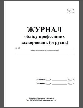 Журнал обліку професійних захворювань (отруєнь)