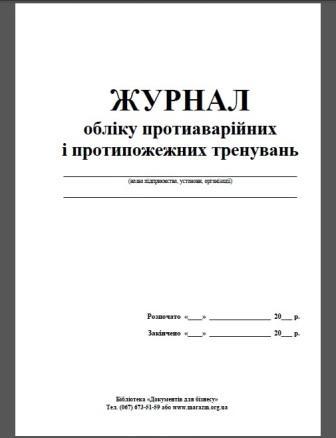 Журнал обліку протиаварійних і протипожежних тренувань, Книга обліку протиаварійних і протипожежних тренувань