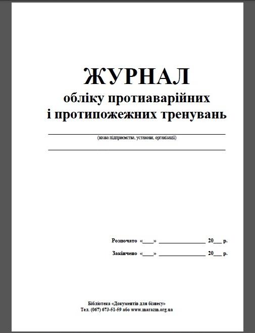 Журнал учета противоаварийных и противопожарных тренировок, Книга учета противоаварийных и противопожарных тренировок