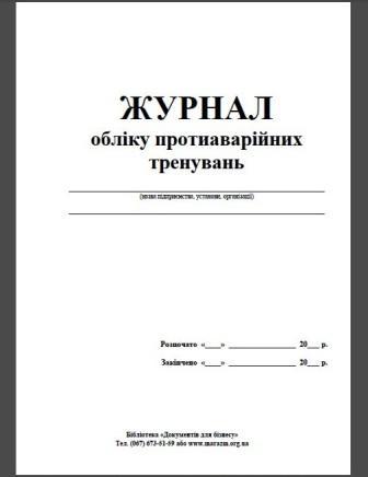 Журнал обліку протиаварійних тренувань, Книга обліку протиаварійних тренувань