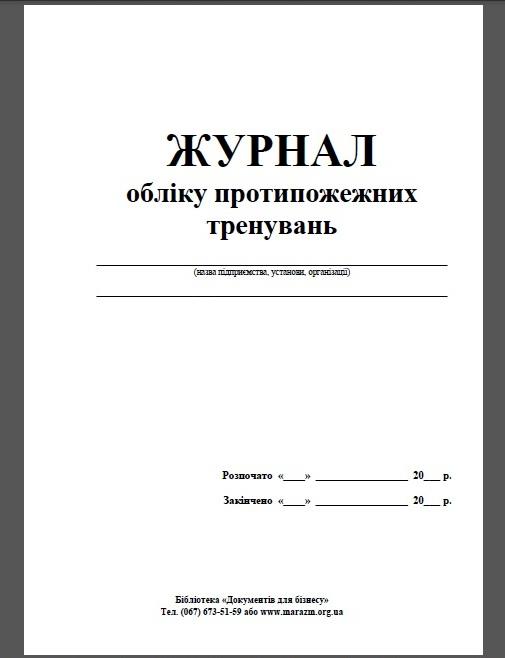 Журнал обліку протипожежних тренувань, Книга обліку протипожежних тренувань