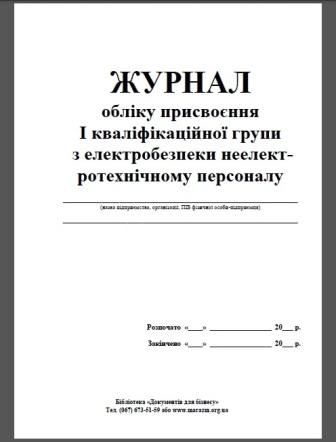 Журнал учета присвоения I квалификационной группы по электробезопасности электротехнических персонала