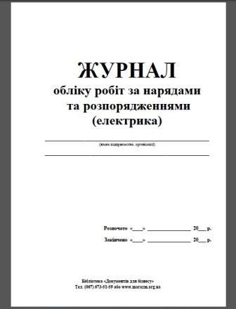 Журнал обліку робіт за нарядами та розпорядженнями
