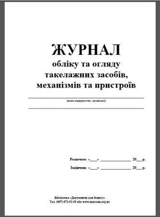 Журнал учета и осмотра такелажных средств, механизмов и устройств