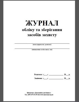 Журнал обліку та зберігання засобів захисту