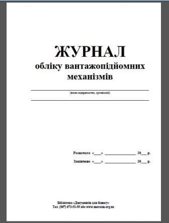 Журнал обліку (огляду) вантажопідйомних механізмів