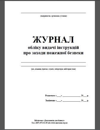 Журнал обліку видачі інструкцій про заходи пожежної безпеки