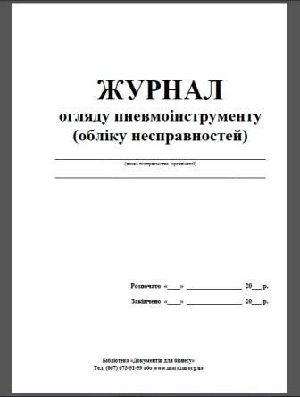 Журнал огляду пневмоінструменту (обліку несправностей)