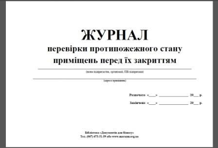 Журнал перевірки протипожежного стану приміщень перед їх закриттям