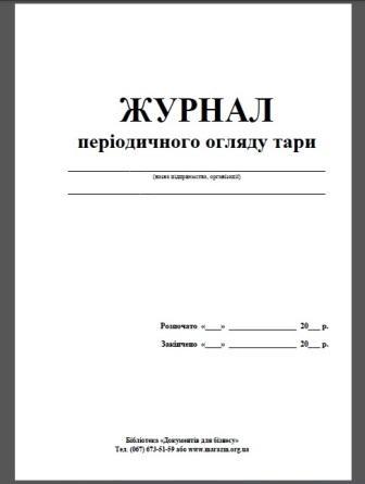 Журнал периодического осмотра тары