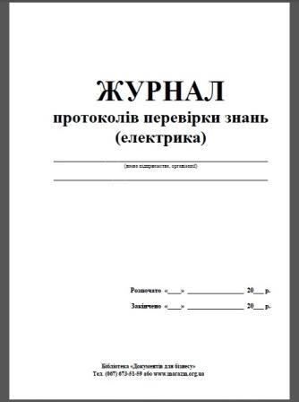 Журнал протоколов проверки знаний (электричество)