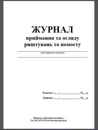 Журнал приймання та огляду риштувань та помосту