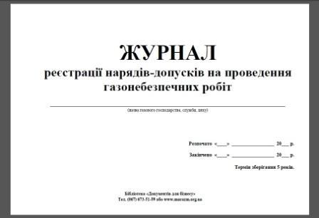 Журнал регистрации нарядов-допусков на проведение газоопасных работ, Журнал учета нарядов-допусков на проведение газоопасных работ