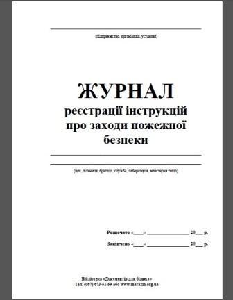 Журнал регистрации инструкций о мерах пожарной безопасности