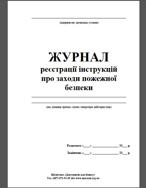Журнал реєстрації інструкцій про заходи пожежної безпеки