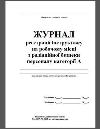 Журнал регистрации инструктажа на рабочем месте по радиационной безопасности персонала категории А Приложение 8 к пункту 5.8 Правил, Журнал регистрации первичного повторного инструктажа по радиационной безопасности персонала категории А, требования к рентген, новые санитарно гигиенические правила для стоматологических клиник, НРБУ-97, Нормы радиационной безопасности Украина, требования к стоматологическому кабинету в Украине, основные санитарные правила обеспечения радиационной безопасности Украины, Разрешение (санитарный паспорт) на работы с радиоактивными веществами и другими источниками ионизирующего излучения, приложение 11 к пункту 9.13 Правил Государственные санитарные правила и нормы Гигиенические требования к устройству и эксплуатации рентгеновских кабинетов и проведению рентгенологических процедур Приказ Минздрава от 04.06.2007 N 294