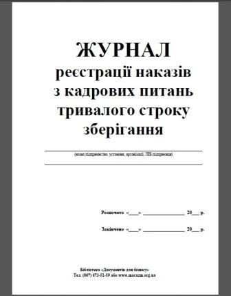 Журнал реєстрації наказів з кадрових питань тривалого строку зберігання, Книга реєстрації наказів з кадрових питань тривалого строку зберігання