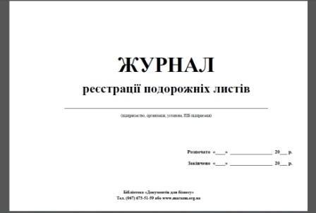 Журнал регистрации путевых листов, Журнал учета путевых листов, Книга регистрации путевых листов, Порядок регистрации путевых листов