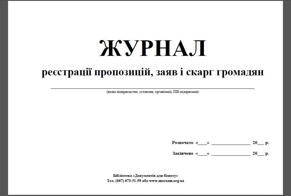 Журнал заявлений предложений жалобы граждан