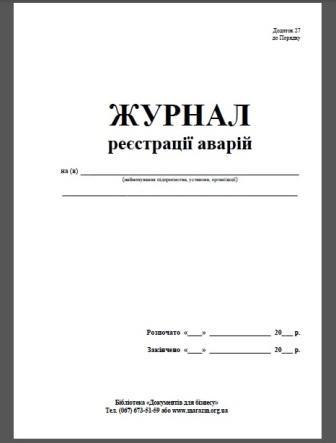 Журнал регистрации аварий