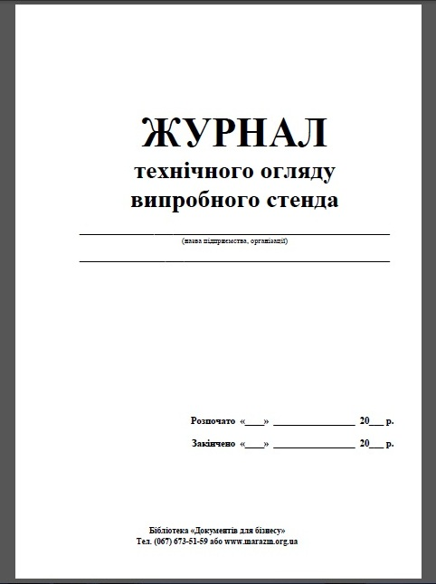 Журнал технічного огляду випробного стенда
