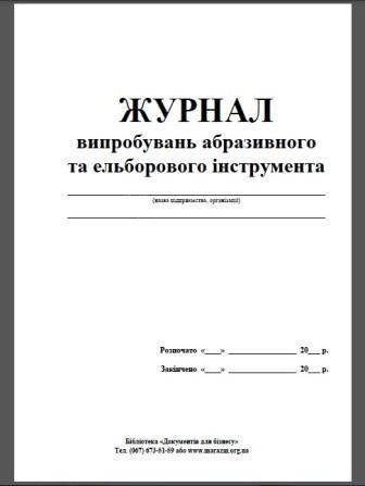 Журнал испытаний абразивного и эльборового инструмента
