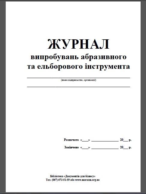 Журнал випробувань абразивного та ельборового інструмента