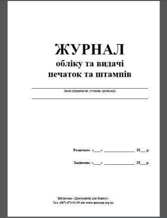 Журнал обліку та видачі печаток та штампів, Книга реєстрації видачі печаток та штампів