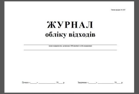 Журнал обліку відходів. Типова форма N 1-ВТ. Журнал реєстрації відходів