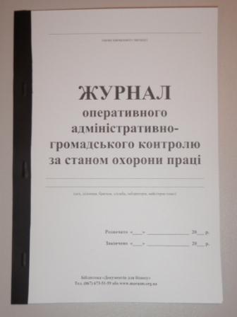 Журнал оперативного адміністративно-громадського контролю стану роботи з охорони праці 3-х ступеневого контролю