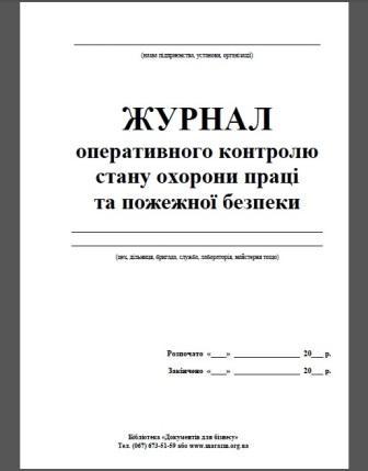 Журнал оперативного контролю стану охорони праці, Журнал оперативного контролю стану пожежної безпеки