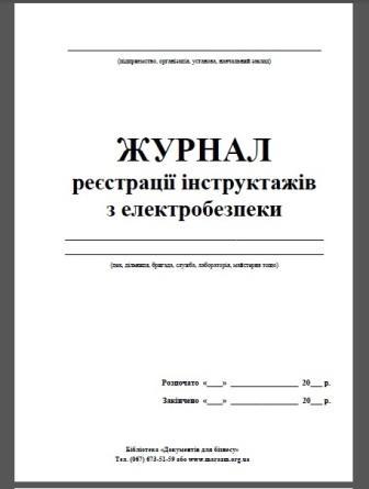 Журнал реєстрації інструктажів з електробезпеки
